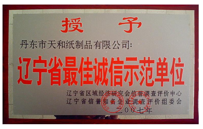 辽宁省最佳诚信示范单位